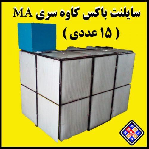 باکس سایلنت ماینینگ MA15