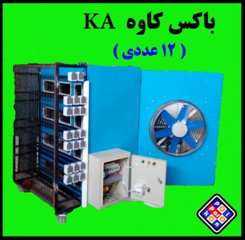 باکس KA12