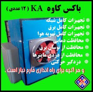 توضیح باکس KA12