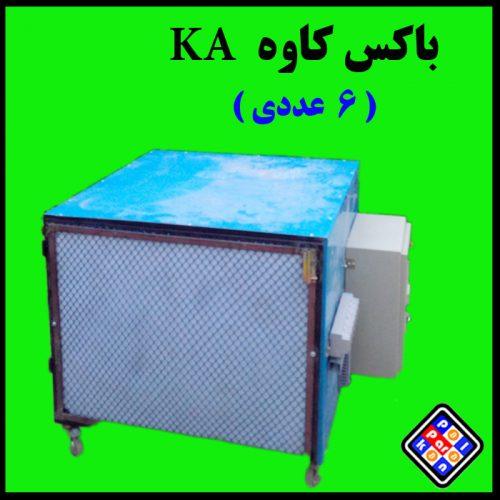 باکس KA6